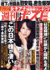 週刊ポスト 2012年1月27日号