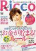 Ricco 2015年8月創刊号
