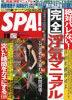 SPA! 2012年5月15日号