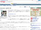 Yahoo!ニュース 2012年9月30日