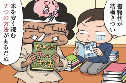 書籍代を安くする6つの節約術!電子書籍と紙の使い分けから無料で読む方法まで