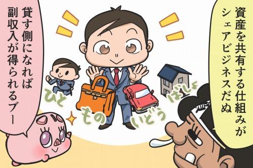 遊休資産をお金に換える効率的な副業