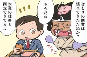 【漫画】第19話「せどりで副収入を得るまでのまとめ」