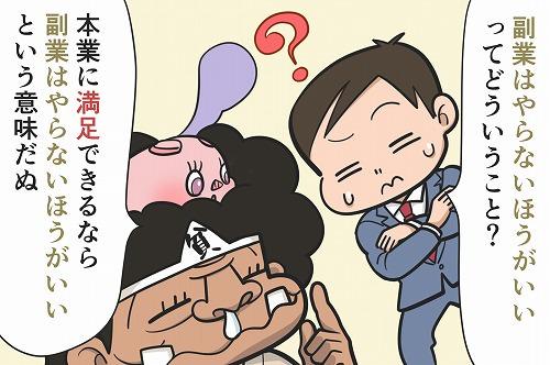 【漫画】第21話「副業はやらないほうがいい?8人の副業例」