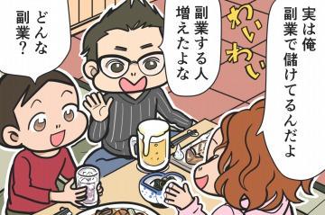 【漫画】第24話「ネットワークビジネスが稼げない理由とは?」