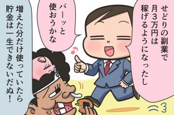【漫画】第25話「生涯支出を計算!住居や老後などの総額は?」