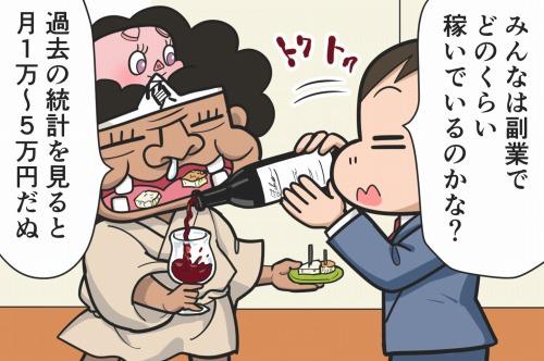 【漫画】第26話「副収入は平均4万円!副業者は10~30%」