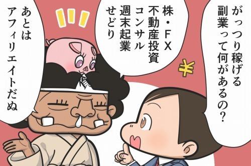 【漫画】第28話「アフィリエイトとは?月収1万円未満が84%」
