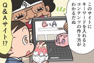 【漫画】第33話「コンテンツの作り方!市場調査でニーズを把握」