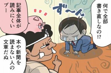【漫画】第34話「良い記事や文章を書くための10のコツ」