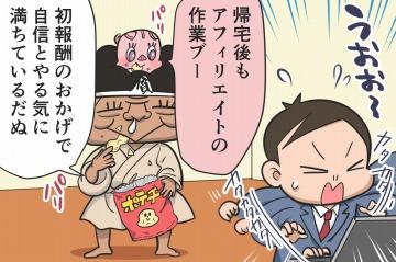 【漫画】第37話「アフィリエイトまとめ!稼ぎ方をぎゅっと濃縮」