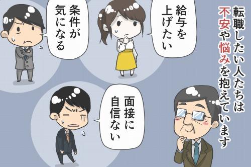 【漫画】転職サイトと転職エージェントの違いとは?転職フローやメリットを比較
