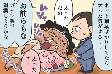 【漫画】第39話「ウーバーイーツ配達員とは?手順やコツなど」