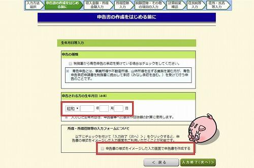 「申告書の様式をイメージした入力画面で申告書を作成する」にチェックする