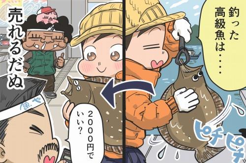 釣り - 自分で釣った魚を売る方法!ヒラメやマダイは1kg1,000円以上