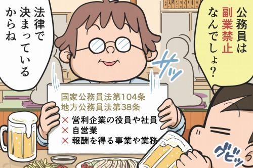【漫画】第46話「公務員ができる副業7選!投資・執筆・農業など」