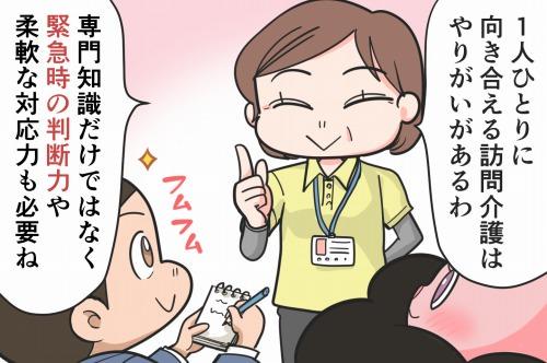 訪問介護員の副業 - 人手不足で週1回勤務もOK!時給1,000~1,500円