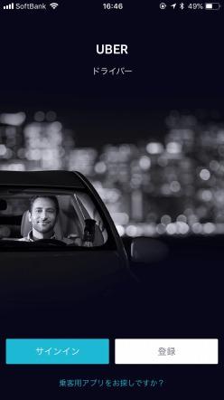 UBERドライバーのスマホアプリ