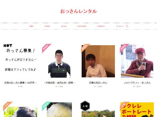 おっさんレンタル公式サイト
