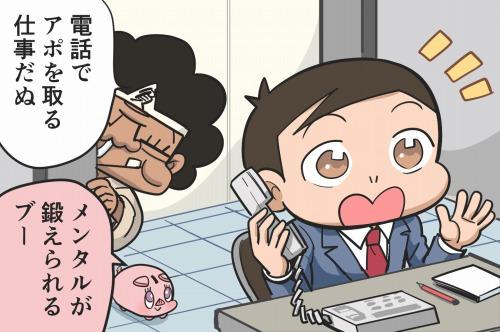 テレフォンアポインター - 時給1,000~2,000円!在宅なら歩合制で1件数千円
