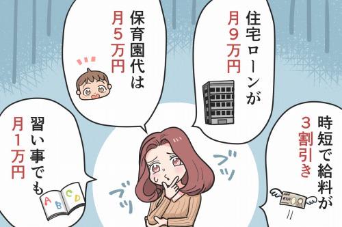 【漫画】第50話「ママが副業で稼ぐコツ!育児や家事の合間にできる副業とは?」