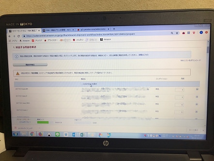 FBAの画面