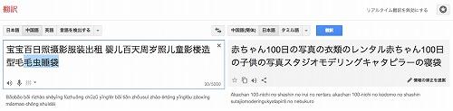グーグル翻訳で和訳する