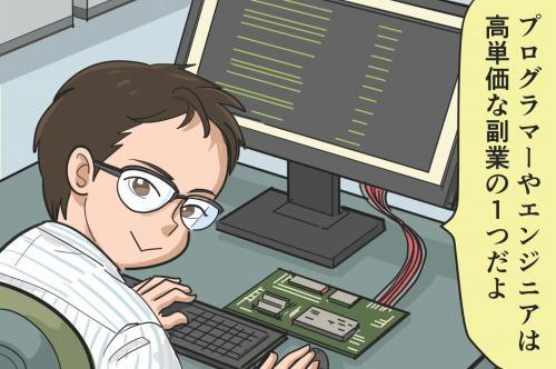 プログラマー・エンジニア