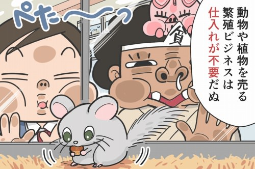 【漫画】第57話「繁殖ビジネスの始め方とは?大の大人が夢中になれる在宅副業」