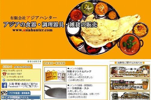 輸入食器専門店「アジアハンター」