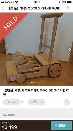 コイデ 木製押し車カタカタ