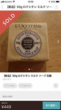 ロクシタン シアソープ ミルク 50g