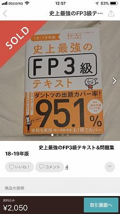 FP3級のテキストと問題集