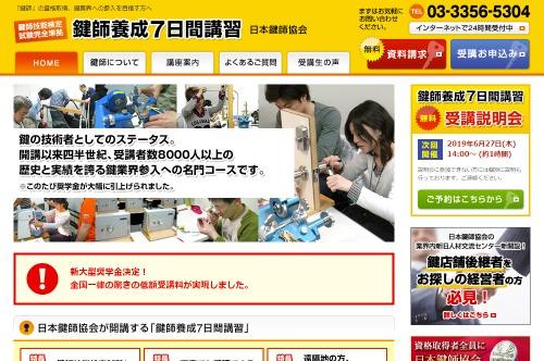 日本鍵師協会