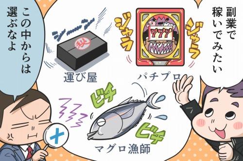 【漫画】第61話「危ない副業や怪しい副業一覧!安全な副業のみを選ぼう」