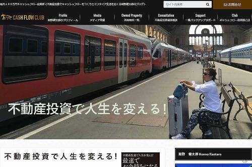 紺野健太郎さんのブログ「毎月100万円キャッシュフロー倶楽部」