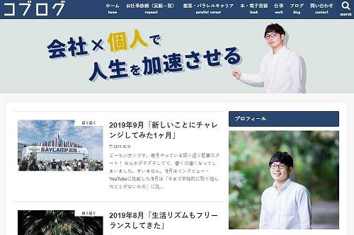 小太りさんのブログ「コブログ」