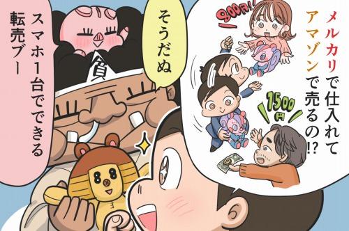 メルカリ・楽天市場・ヤフオク!