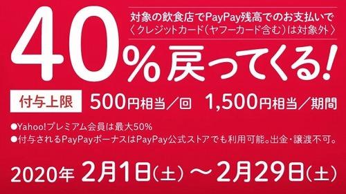 40%還元されるPayPayのキャンペーン