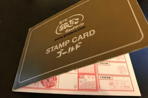 銀だこスタンプカード
