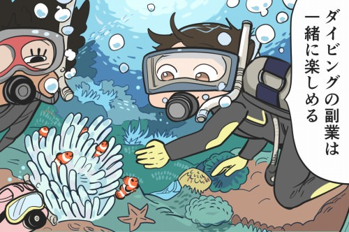 ダイビングインストラクターの副業 - 資格必須で日給8000~1万5000円