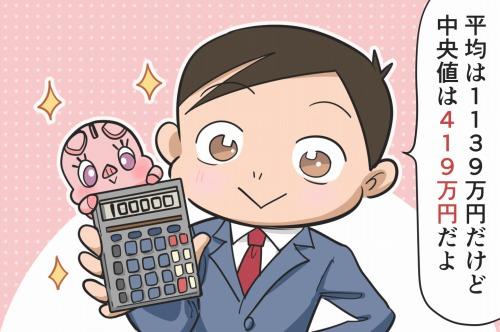 日本人の平均貯蓄額は1139万円!20・30・40代や都道府県別で大きな差あり