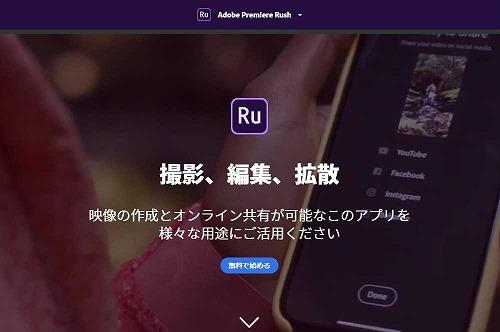 Adobe Adobe Premiere Rush