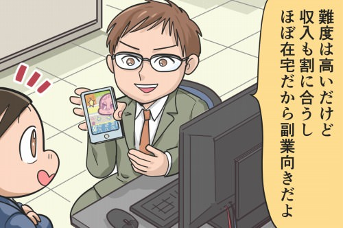 Android・iPhoneアプリ開発の副業 - 単価数十万円!運用保守で副収入が続く