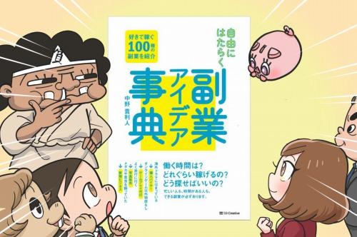 副業を始めたい人の書籍「副業アイデア事典」!好きな時間に自由に働く100種の副業