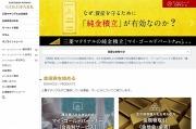 三菱マテリアル(マイ・ゴールドパートナー)- 創業1871年から純金を製錬