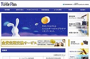 岡藤商事(タートルプラン)- 利益が出た分も積み立てに回せる