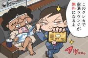 プライオリティパスが無料で付いてくるクレジットカード