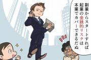 プチ起業で年収2倍!副業から始めた起業の実例とメリット - 副業体験談(5)