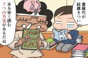 書籍代を安くする7つの節約術!電子書籍と紙の使い分けから無料で読む方法まで